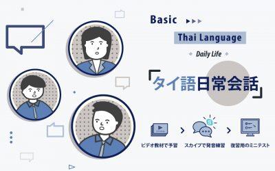 タイ語日常会話