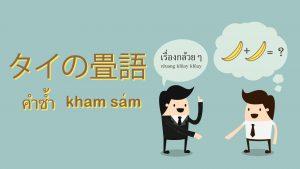 タイの畳語