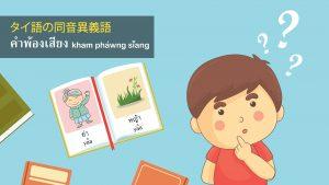 タイ語の同音異義語
