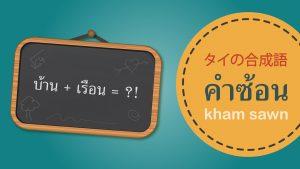 タイの合成語